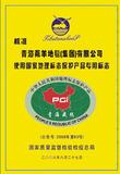 藏羊地毯-国家地理标志保护产品