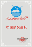 藏羊地毯-中国驰名商标
